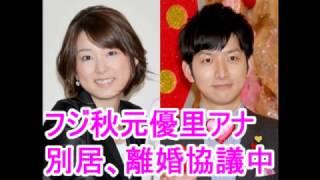 フジテレビの秋元優里アナ(33)が、18日に放送された同局系情報番...
