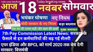 7th pay commission latest|Government employees news today for 1.25 lakh sarkari karmchari