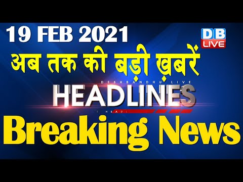latest news headlines in hindi|Top10News |india news, latest news,breaking news, modi|#DBLIVE