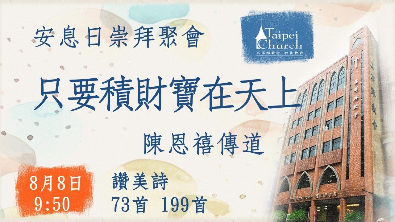 20200808 臺北教會安息日上午聚會 - 只要積攢財寶在天上