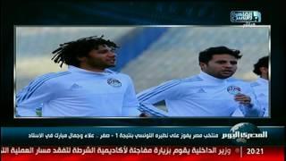 منتخب مصر يفوز على نظيره التونسي بنتيجة 1- صفر .. علاء وجمال مبارك فى الإستاد