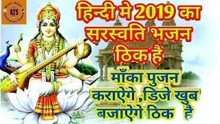 Sarswati song, hindi dj 2019, मा का पुजन करा ऐगे ठिक है, by abhimanyu thakur ats music Nepal