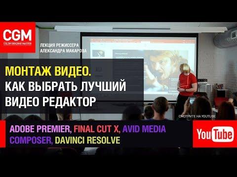 Монтаж #видео. Как выбрать #лучший #видео #редактор. #Лекция для блогеров