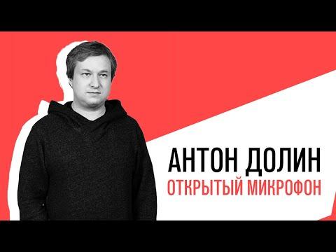 «Открытый микрофон» с Антоном Долиным