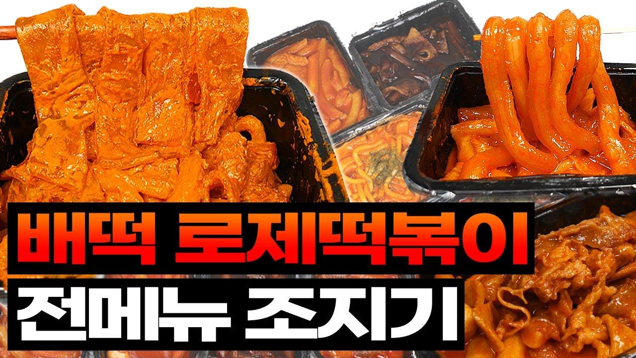 맛집 랭킹 1위 '배떡' 전메뉴 조지기