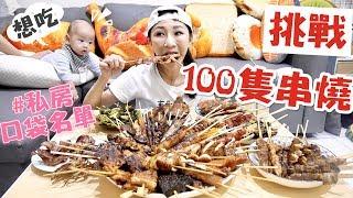 【挑戰串燒100串】第一次一口氣點了全菜單,送來的時候完全被嚇到★特盛吃貨艾嘉