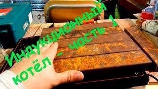видео Индукционный котел отопления своими руками: как сделать?