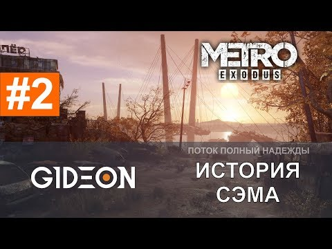 Стрим: Metro Exodus - История Сэма #2