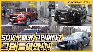 [노가리]어떤 SUV가 좋은 SUV일까??