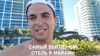 Отель в США Майами чтобы недорого и быстро узнать город Norman s