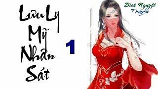 Lưu Ly Mỹ Nhân Sát - Khi chiến thần đi lịch kiếp【Truyện Audio】