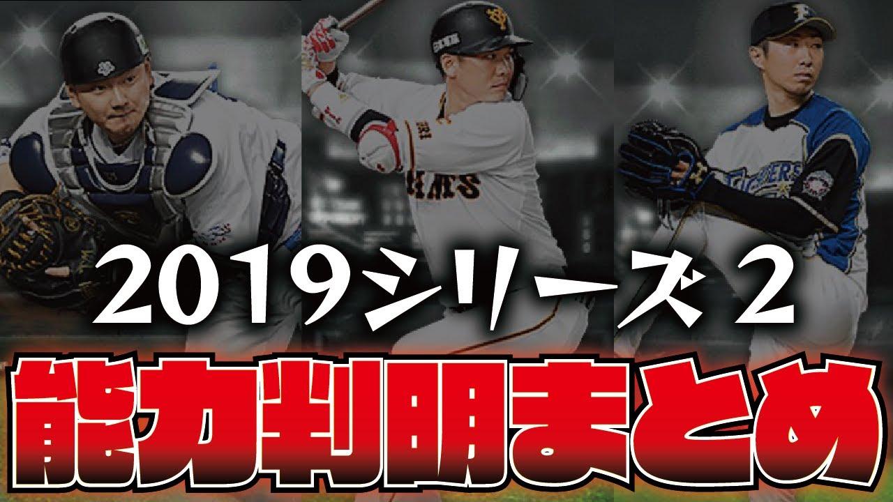 プロスピ a 2019 シリーズ 2