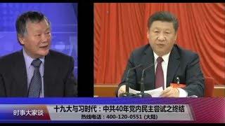 时事大家谈:十九大与习时代:中共40年党内民主尝试之终结