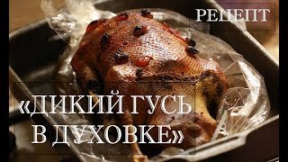 Рецепт приготовления дикого гуся в духовке!