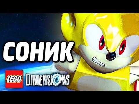 СОНИК - LEGO Dimensions Прохождение - ФИНАЛ!