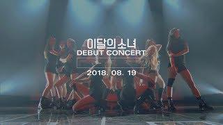 [Teaser] 이달의 소녀 (LOONA) go into Orbit