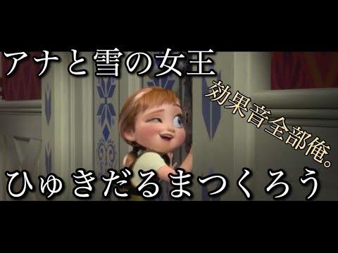 こんにちは、しゃけみーです アナと雪の女王2 ついに公開されましたね 公開記念ということで、僕が前に歌った「ゆきだるまつくろう」を動...