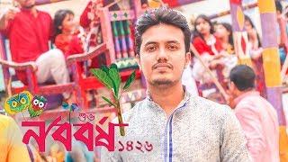Boring Pohela Boishakh | পহেলা বৈশাখ ১৪২৬ | Bangla Vlog 2019
