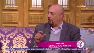 السفيرة عزيزة - عمرو حسين