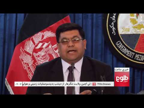 LEMAR News 14 April 2017 /د لمر خبرونه ۱۳۹۵ د وری ۲۵