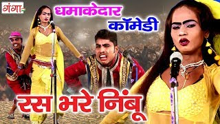 भोजपुरी की नई धमाकेदार कॉमेडी वीडियो - रस भरे निंबू  - Bhojpuri New Nach Program