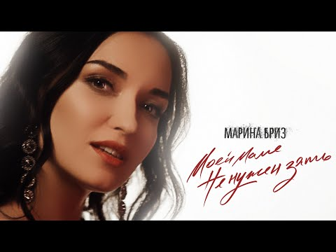 Марина Бриз - Моей маме не нужен зять (Премьера клипа, 2020)