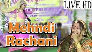 Mehandi Sojat Ri | Mehndi Rachani | Rajasthani Traditional Song | Live Aasha Vaishnav 2015