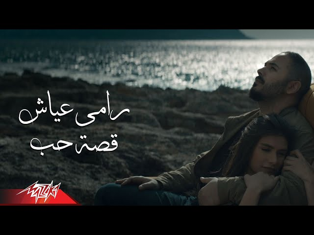 Ramy Ayach - Qesset Hob ( Exclusive Music Video ) | 2019 | رامى عياش - قصة حب