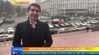 Глава СЖР оценил допуск российского журналиста в Киев