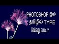 How to type Tamil in Photoshop