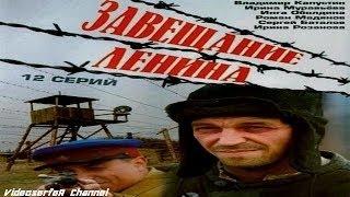 видео Сериал Завещание Ленина смотреть онлайн бесплатно!