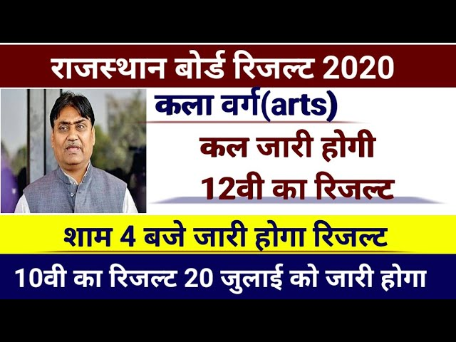 Rbse Result 2020 Rbse 12th Arts Commerce Result 2020 Rbse 12th Arts Result Kab Aayga Vt News Youtube