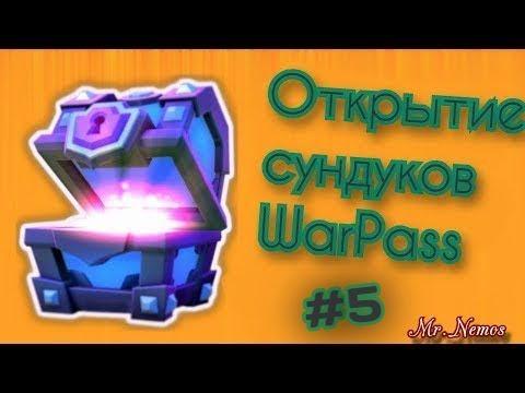 Archero #28 Открытие сундуков! WarPass #5