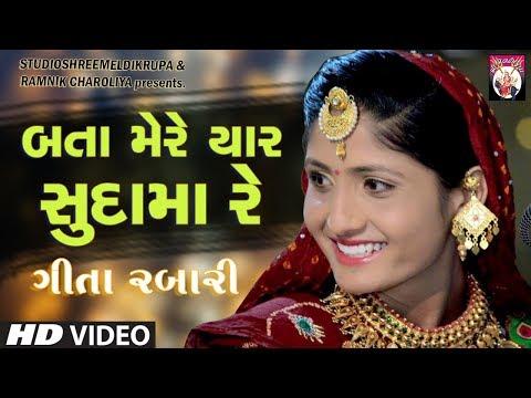 Geeta Rabari - Bata Mere Yaar Sudama Re | Gujarati Song 2018 | Live Program | Geeta Rabari Dayro