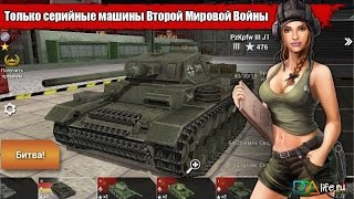 Wild Tanks Online - Аналог World of Tanks  на Android ( Review)