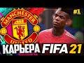 FIFA 21 КАРЬЕРА ЗА МАНЧЕСТЕР ЮНАЙТЕД |#1| - НАЧАЛО НОВОЙ ИСТОРИИ | БОЛЬШИЕ ТРАНСФЕРНЫЕ ПЛАНЫ