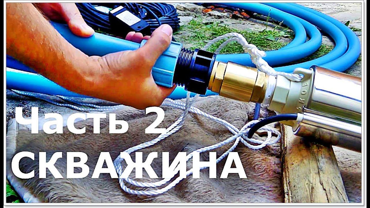 █  Скважина. Часть 2.  Монтаж погружного насоса Водолей, для прокачки скважины. Well, pump.