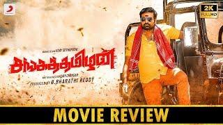 sangathamizhan Tamil Movie Review | Vijay Sethupathi | Raashi khanna | TalksOfCinema