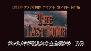 """ガンカメラが捉えた本土空襲 カラー記録映像 """"THE LAST BOMB"""" (1945制作)"""