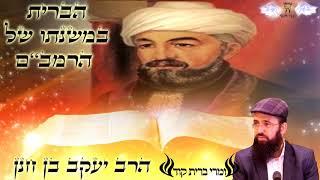 הרב יעקב בן חנן -הברית במשנתו של הרמב''ם