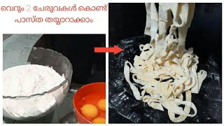 Easy Tagliatelle pasta making |6 minutes video| Homemade  Pasta by Foodtube Thattukada
