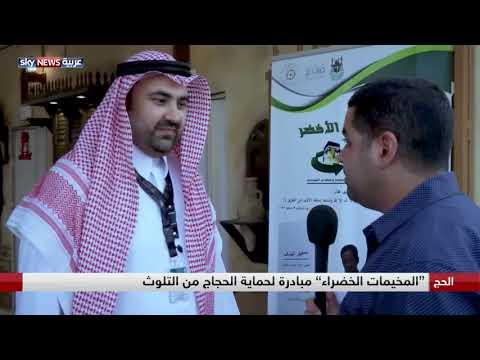 -المخيمات الخضراء- مبادرة لحماية الحجاج من التلوث  - 11:21-2018 / 8 / 18