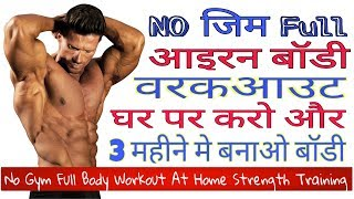 No Gym Full Body Workout At Home | Strength Training | iron body exercise in hindi