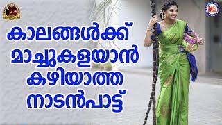കാലങ്ങൾക്ക് മാച്ചുകളയാൻ കഴിയാത്ത നാടൻപാട്ട് |Nadan Pattukal  Songs|Folk Songs Malayalam