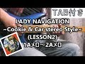 LADY NAVIGATION~Cookie & Car stereo Style~ (LESSON2) 1Aメロ~2Aメロ