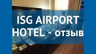 ISG AIRPORT HOTEL 4* Турция Стамбул отзывы – отель ИСГ АЭРОПОРТ ХОТЕЛ 4* Стамбул отзывы видео