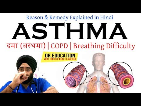Cure Asthma दमा (अस्थमा) COPD | Breathing Difficulty | Cough| In Hindi |Dr.EDUCATION
