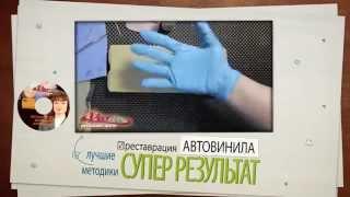 Обучение реставрации поверхностей салона автомобиля (ремонт салона)