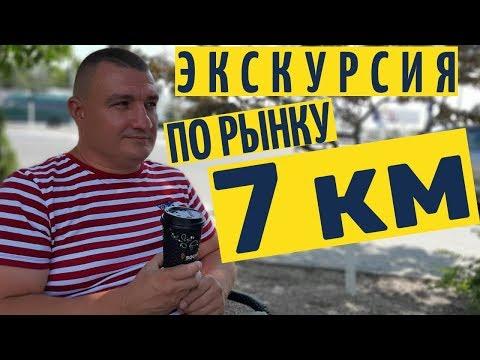 Самая полная экскурсия по рынку 7 км Одесса 2019!!!  на канале Взрослый разговор обзор рынка 7 км