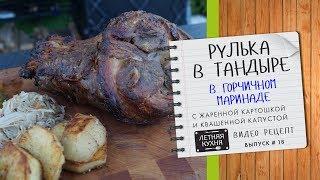 Как приготовить вкусную свиную рульку в тандыре видео рецепт (полная версия)